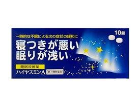 【第(2)類医薬品】薬)福地製薬/ハイヤスミンA 10錠【ココデカウ】