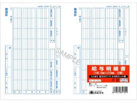 日本法令/給与明細書 100セット/給与MC-13 A4判カット紙