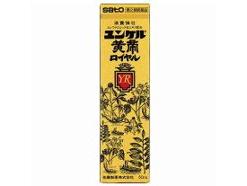 【第2類医薬品】薬)佐藤製薬/ユンケル黄帝ロイヤル 50ml