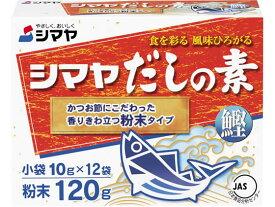 シマヤ/だしの素粉末 10g×12袋