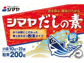 シマヤ/だしの素粉末 10g×20袋