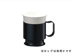 サンナップ/紙コップホルダー 7オンス用 ブラック 5個/CH-5BK【ココデカウ】