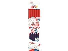 トンボ鉛筆/ippo!丸つけ用赤青えんぴつ ダース箱/CV-KIVP