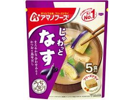アマノフーズ/うちのおみそ汁 なす5食