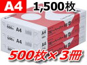 Forestway/高白色コピー用紙EX A4 500枚×3冊