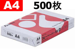 Forestway/高白色コピー用紙EX A4 500枚