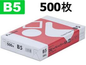 Forestway/高白色コピー用紙EX B5 500枚