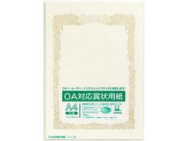 オキナ/賞状用紙A4横書 10枚入/SX-A4Y