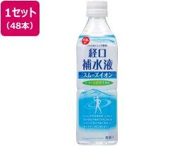 赤穂化成/スムーズイオン経口補水液 500ml×48本