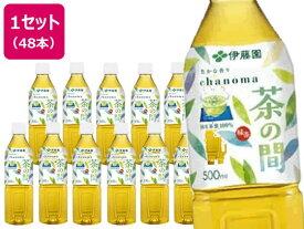 伊藤園/茶の間 500ml×24本×2箱