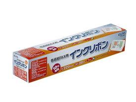 朝日電器/FAXインクリボン/FIR-A01
