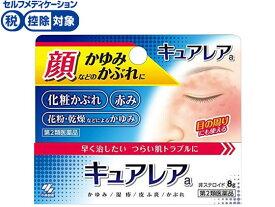 【第2類医薬品】★薬)小林製薬/キュアレアa 8g