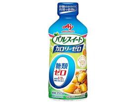 味の素/パルスイートカロリーゼロ(液体) 350gボトル【ココデカウ】