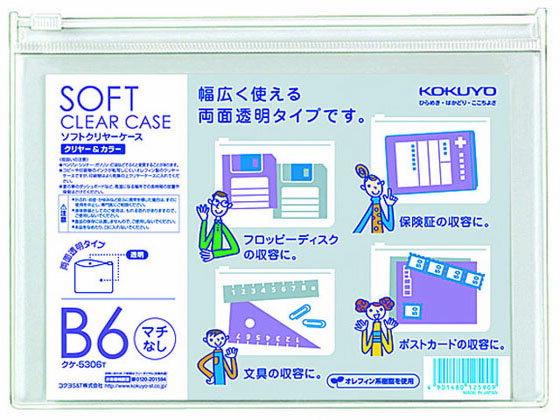 コクヨ/ソフトクリヤーケース〈マチなし〉 B6 透明/クケ-5306T【ココデカウ】
