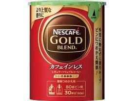 ネスレ/ゴールドブレンド カフェインレス エコ&システムパック 60g