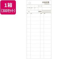 ヒサゴ/お会計票・ミシン12本入 300セット入/3250