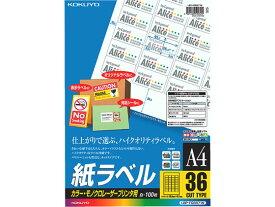 コクヨ/レーザープリンタ用紙ラベル A4 36面100枚/LBP-FGB871N