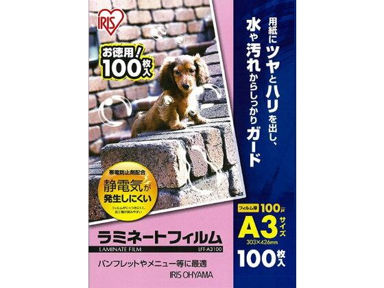 アイリスオーヤマ/ラミネートフィルム100μ A3サイズ100枚/LFT-A3100