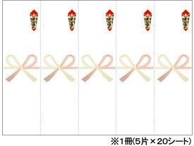 タカ印/OA対応シール札紙 無字 A5 5片×20シート/24-1910