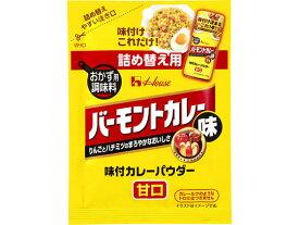 ハウス食品/味付カレーパウダー バーモンドカレー味 袋入り45g