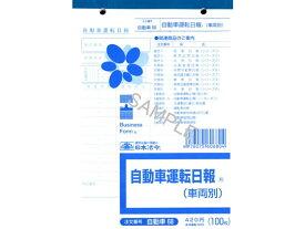 日本法令/自動車運転日報(車両別)B6 100枚入/自動車68【ココデカウ】
