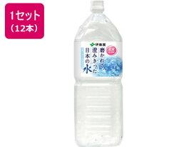 伊藤園/磨かれて、澄みきった日本の水 2L×12本/669