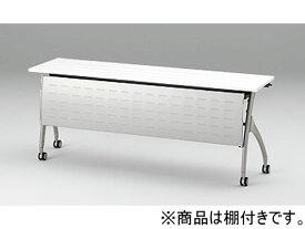 イトーキ/リリッシュ2 テーブル エンボス幕板付 棚付 W1800×D600