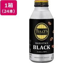 伊藤園/TULLYS COFFEE バリスタズブラック 390ml×24本