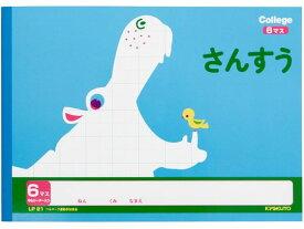 キョクトウ/横開さんすう B5 6マス 中心リーダー入/LP21