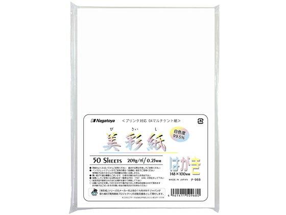 長門屋商店/美彩紙 はがきサイズ 50枚/ナ-968【ココデカウ】