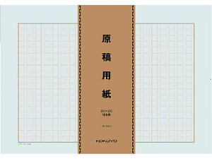コクヨ/原稿用紙 B4特判 縦書き 100枚×5束/ケ-10-1