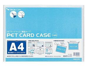 コクヨ/ペットカードケース(硬質)再生PET 薄型タイプ A4/クケ-3034