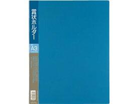 コクヨ/賞状ホルダーPP A3ポケット10枚 青/セイ-811NB
