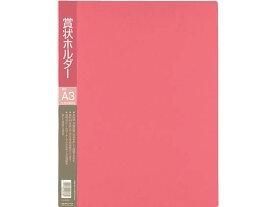 コクヨ/賞状ホルダーPP A3ポケット10枚 赤/セイ-811NR