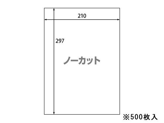 ラベルシール A4 ノーカット 500枚【ココデカウ】