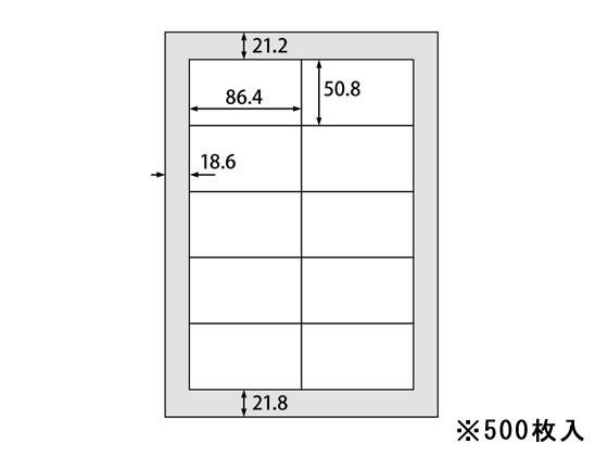 ラベルシール A4 10面 四辺余白 500枚【ココデカウ】