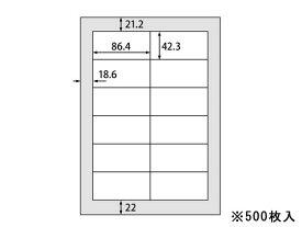 ラベルシール A4 12面 四辺余白 500枚【ココデカウ】