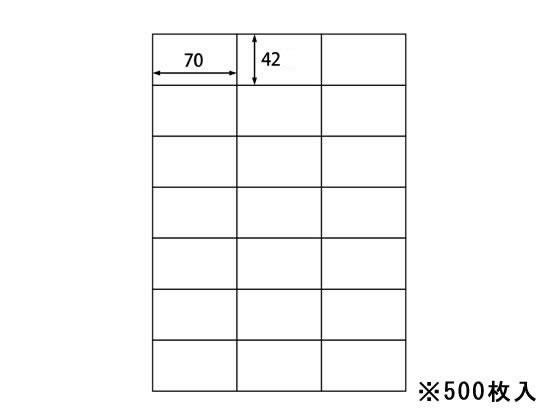 ラベルシール A4 21面 500枚