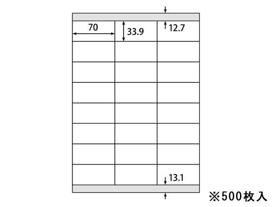 ラベルシール A4 24面 上下余白 500枚【ココデカウ】