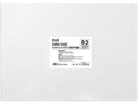 プラス/ハードカードケース(硬質) B2 白フレーム PC-212C/34-469