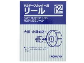 コクヨ/R2テープカッター用リール/R2T-M32リ-ル
