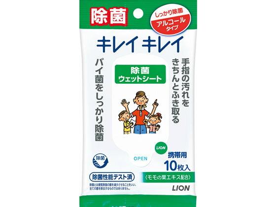 ライオン/キレイキレイ お手ふきウェットシート アルコールタイプ 10枚
