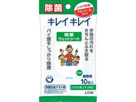 ライオン/キレイキレイ 除菌ウェットシート アルコールタイプ 10枚