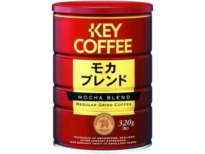 キーコーヒー/モカブレンド 340g缶