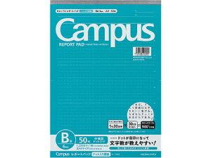 コクヨ/キャンパス レポート箋(ドット入り罫線)A4/レ-110BT