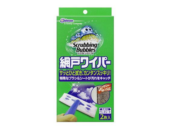 ジョンソン/スクラビングバブル 網戸ワイパー本体