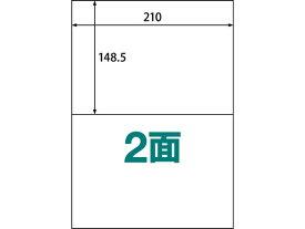 ラベルシール A4 2面 500枚/ABC1-404-RB08