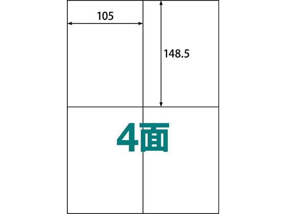 ラベルシール A4 4面 500枚/ABC1-404-RB09【ココデカウ】