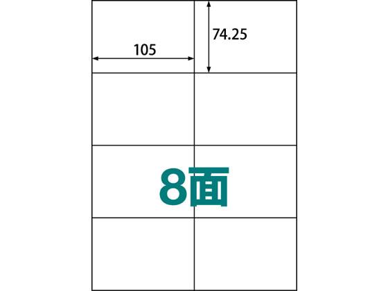 ラベルシール A4 8面 500枚/ABC1-404-RB10