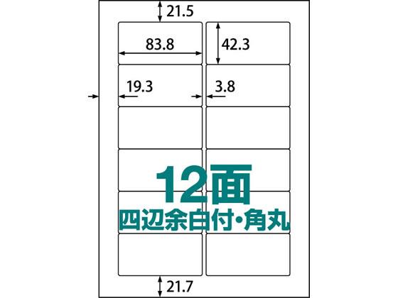 ラベルシール A4 12面 四辺余白付・角丸500枚/ABC1-404-RB13【ココデカウ】